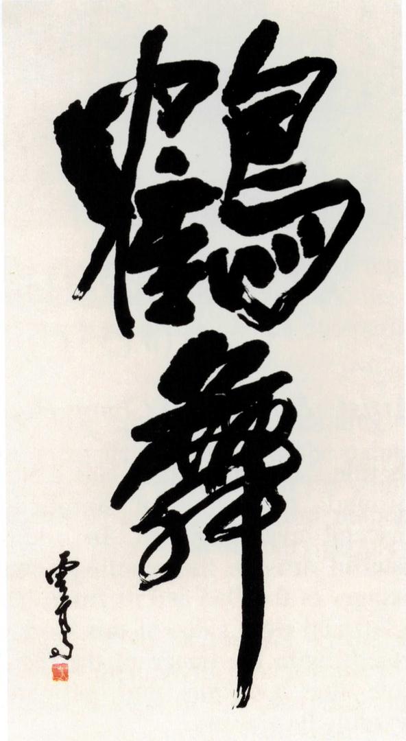 Crane Dance, H.H. Dorje Chang Buddha III, ink on paper.