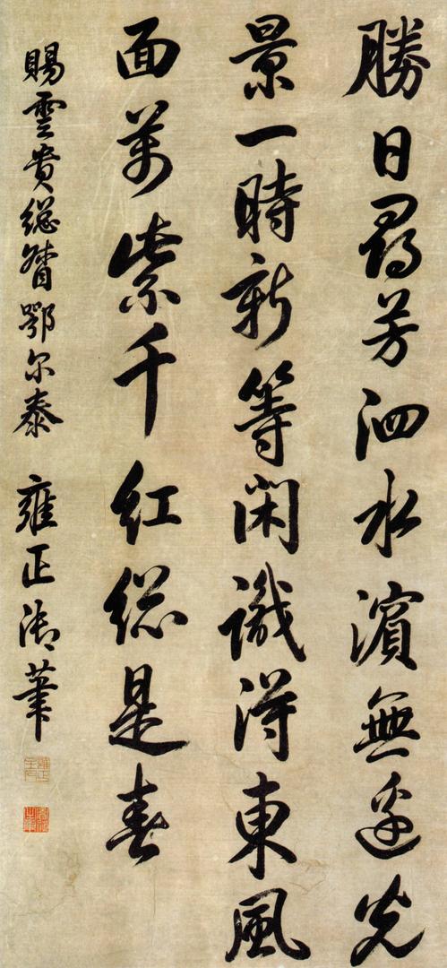 行草七言古詩Ancient Seven-Character Style Poem Written in Running-Cursive Script, 雍正帝Emperor Yongzheng, c. 1723-1735, ink on paper.