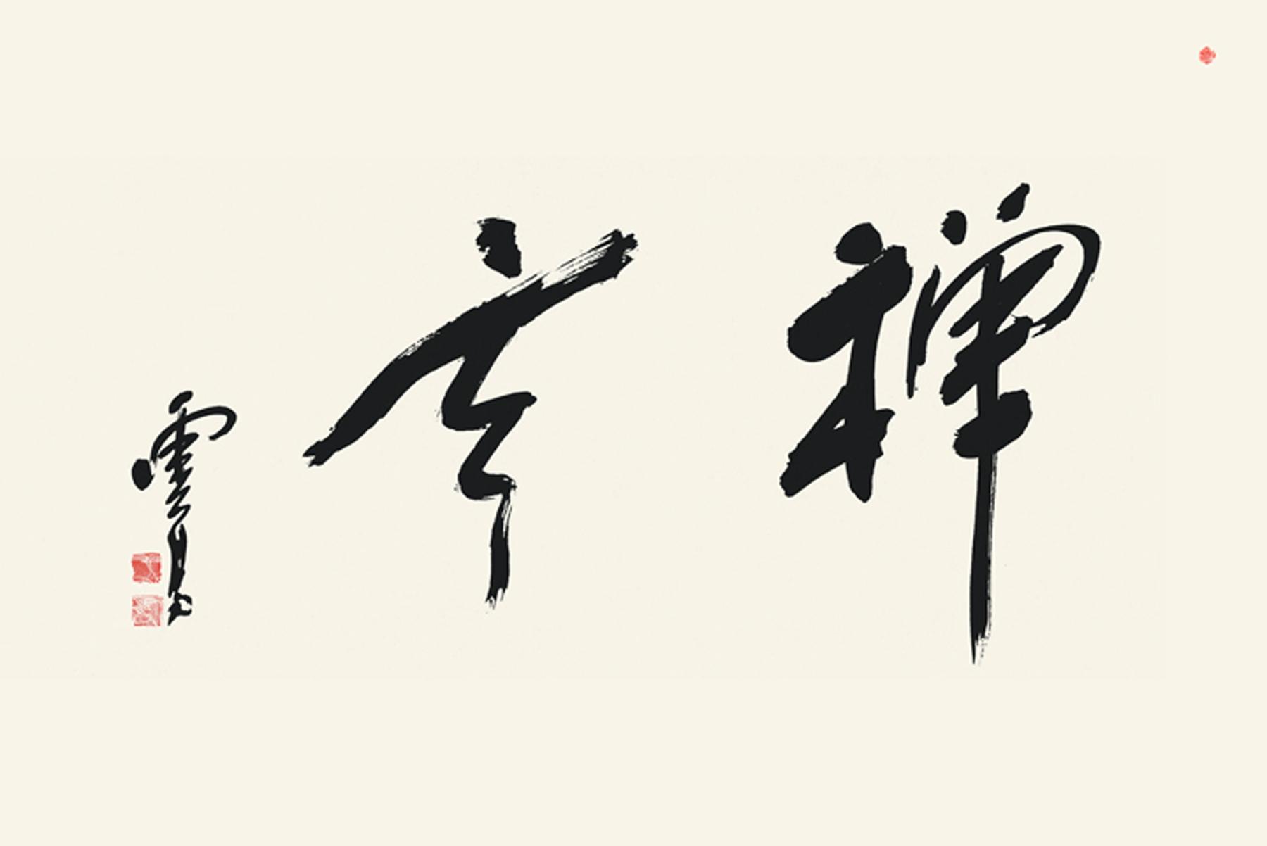 Mysteries of Zen, H.H. Dorje Chang Buddha III, ink on paper.