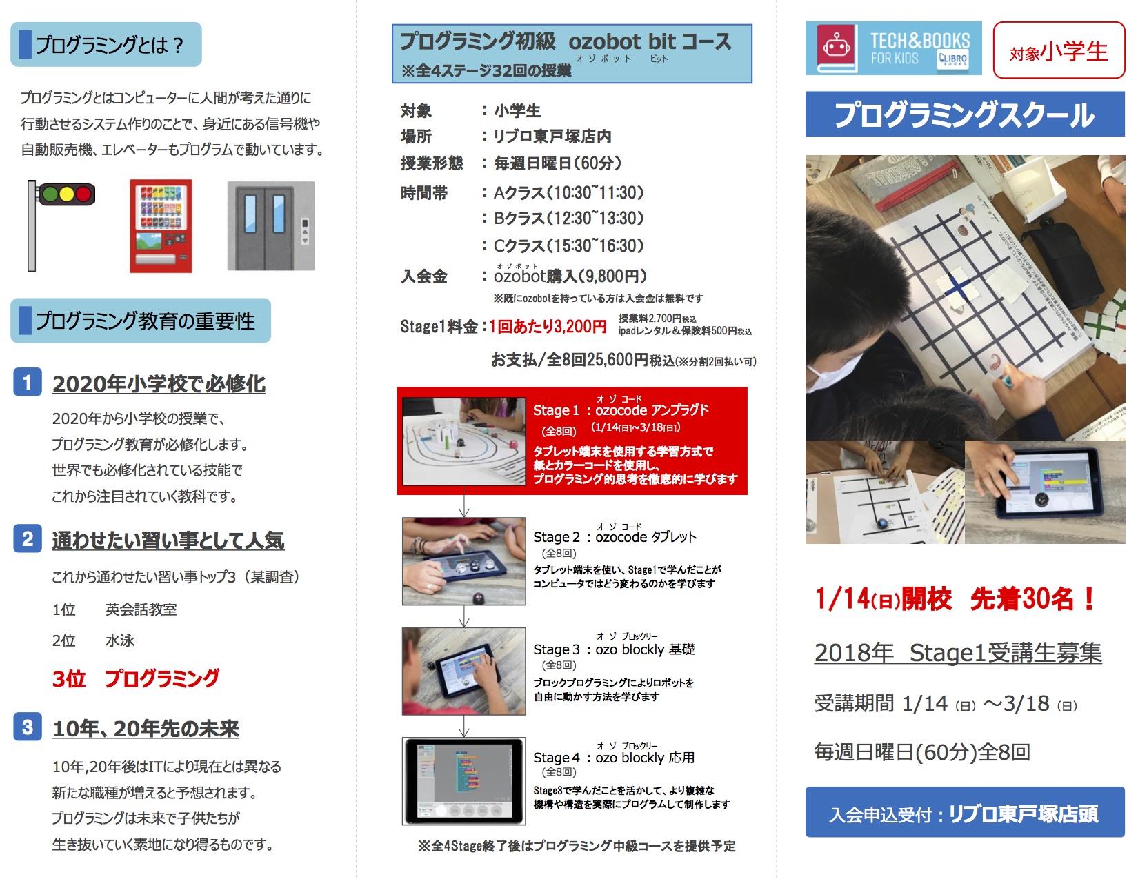 【C】Tech&Books for Kidsパンフレットv1.1.jpg