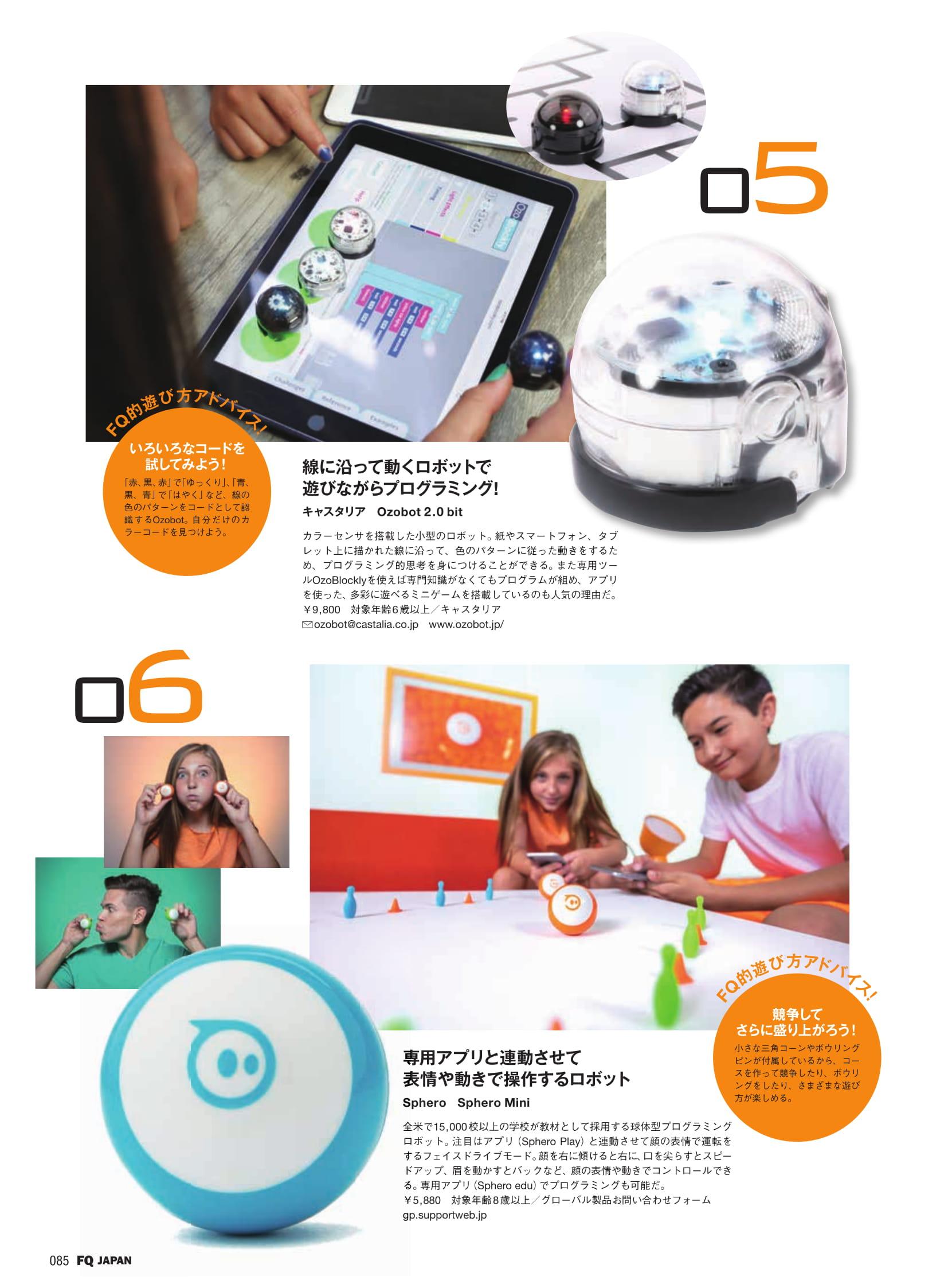 カラーセンサを搭載した小型のロボット。紙やスマートフォン、タブレット上に描かれた線に沿って、色のパターンに従った動きをするため、プログラミング的思考を身につけることができる。また専用ツールOzoBlocklyを使えば専門知識がなくてもプログラムが組め、アプリを使った、多彩に遊べるミニゲームを搭載しているのも人気の理由だ。¥9,800 対象年齢6歳以上/キャスタリア  いろいろなコードを試してみよう!「赤、黒、赤」で「ゆっくり」、「青、黒、青」で「はやく」など、線の色のパターンをコードとして認識するOzobot。自分だけのカラーコードを見つけよう。