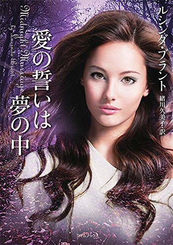 Midnight Mariage by Lucinda Brant—Japanese edition