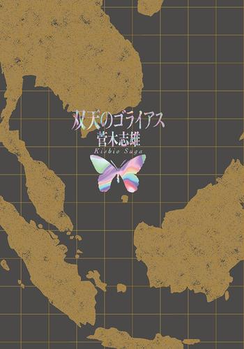 Kishio Suga: Goliath of the Twin Skies  Nohara, 2015