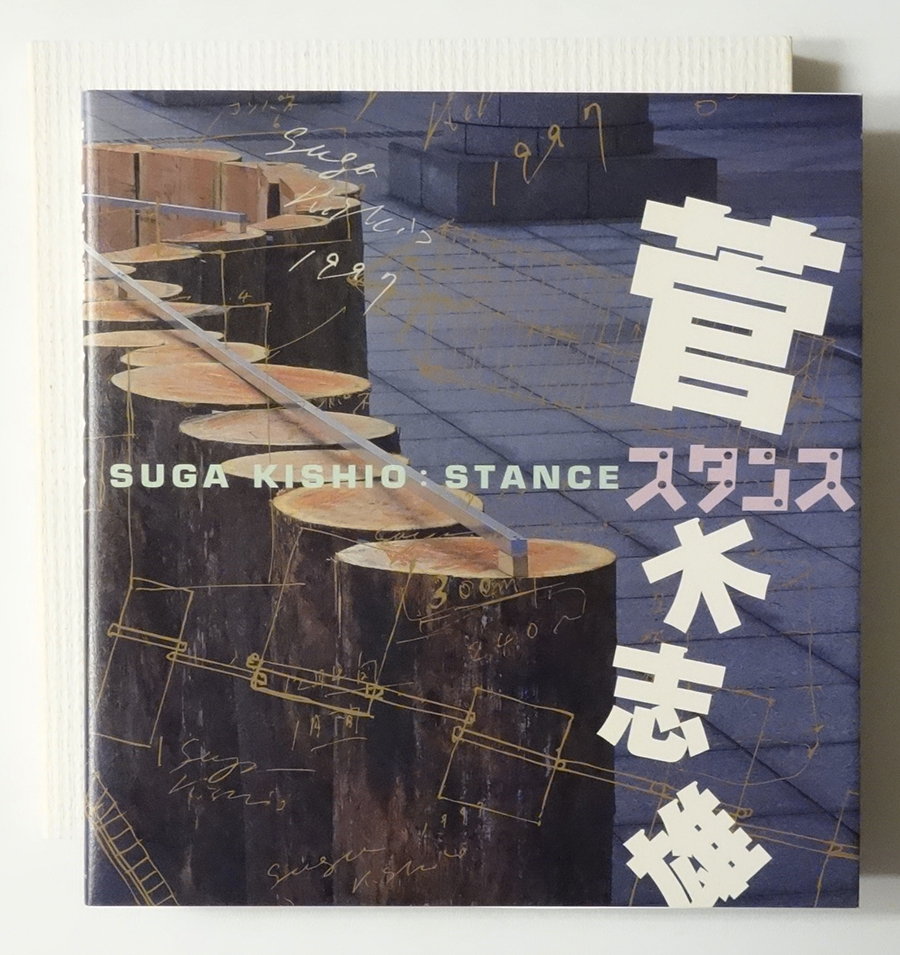 Kishio Suga: Stance +  Selected Writings of Kishio Suga: Spheres Will Not Be Closed  [two-volume publication] Yokohama Museum of Art, 1999