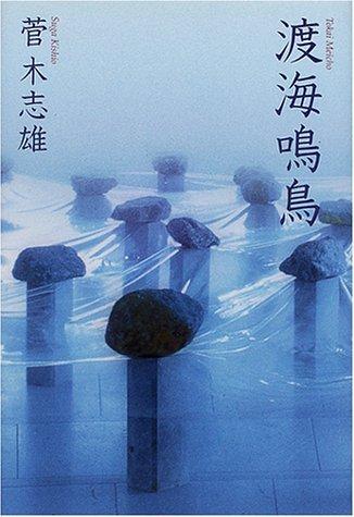 Kishio Suga: Tokai Meicho  Kodansha, 2000