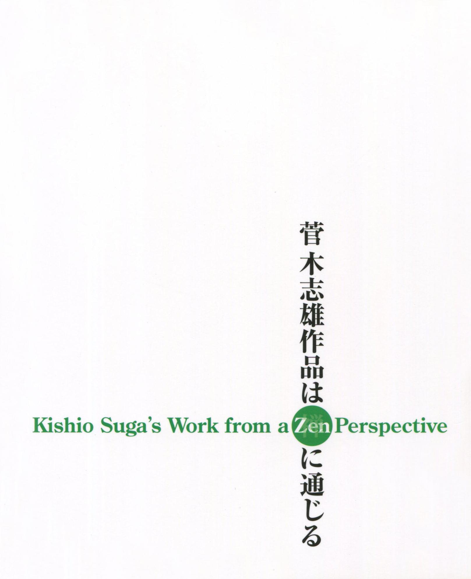 Kishio Suga's Work from a Zen Perspective  Daikokuya  Kishio Suga Souko Museum, 2008