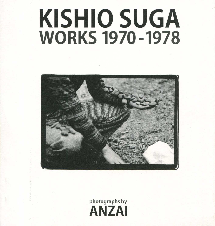Kishio Suga: Works 1970–1978 (Photographs by Anzai)  Tomio Koyama Gallery, 2009