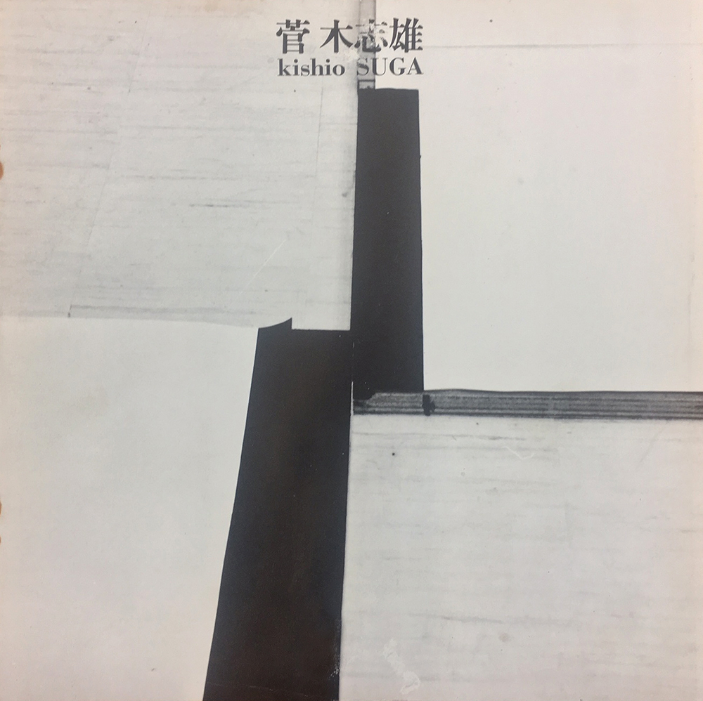 Kishio Suga  Tokyo Gallery, 1979