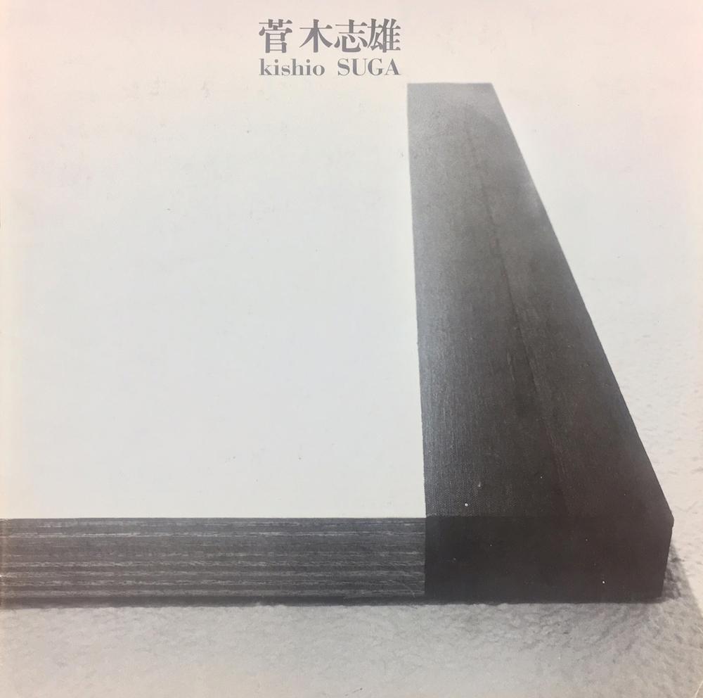 Kishio Suga  Tokyo Gallery, 1981