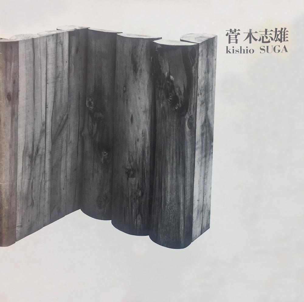 Kishio Suga  Tokyo Gallery, 1983