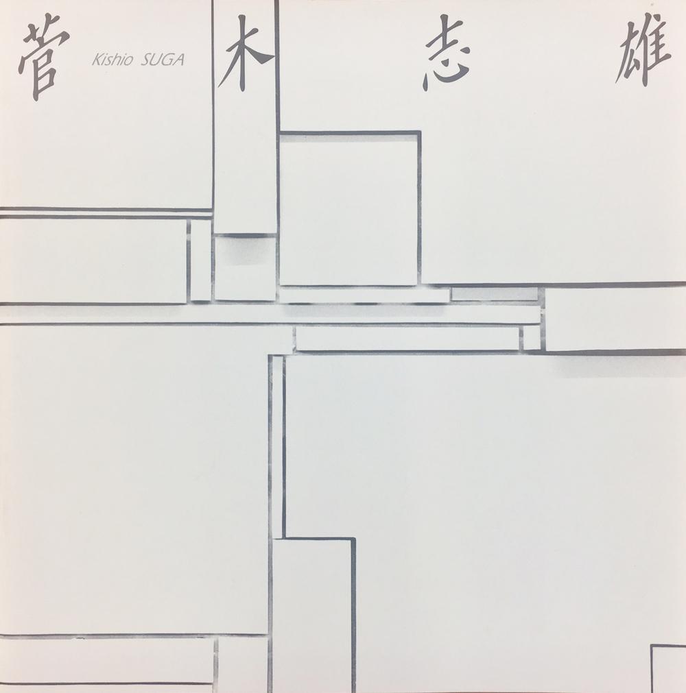 Kishio Suga  Tokyo Gallery, 1987