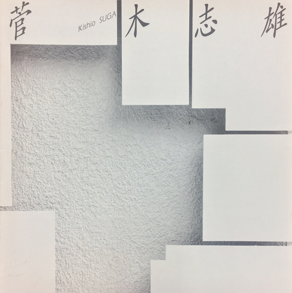Kishio Suga  Tokyo Gallery, 1990