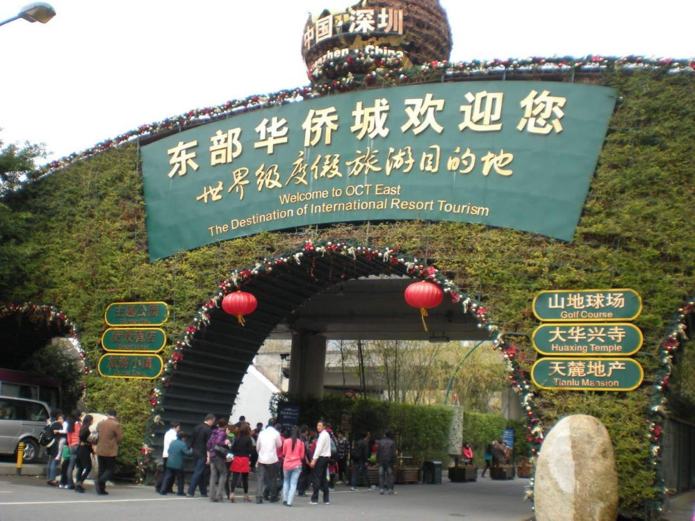 """Hạng mục Giao thông - """"Dự án du lịch đặt hẹn thành phố Thâm Quyến"""" (Cục Công an Thâm Quyến - Trung Quốc)"""