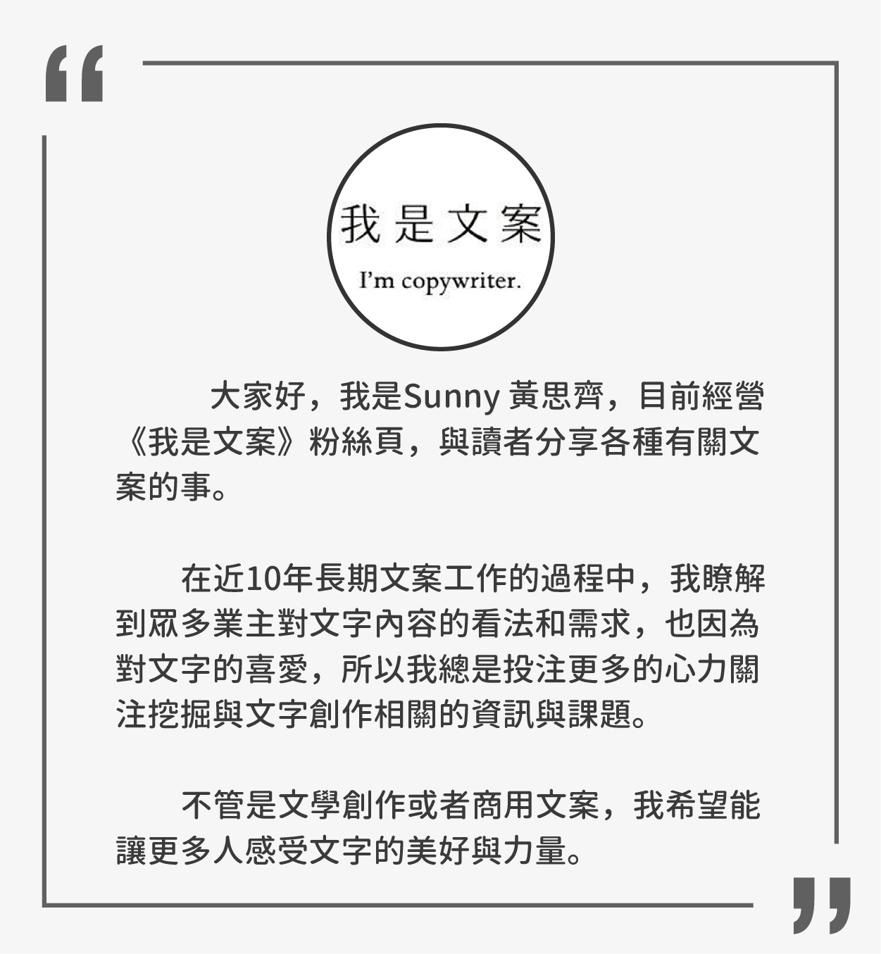 SUNNY-文案接案