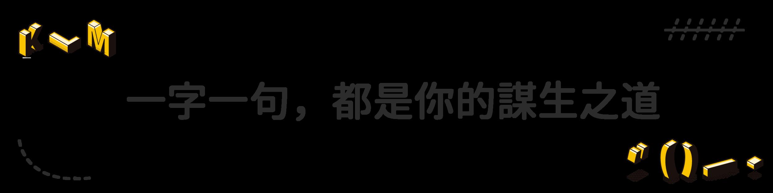 文字創作.png