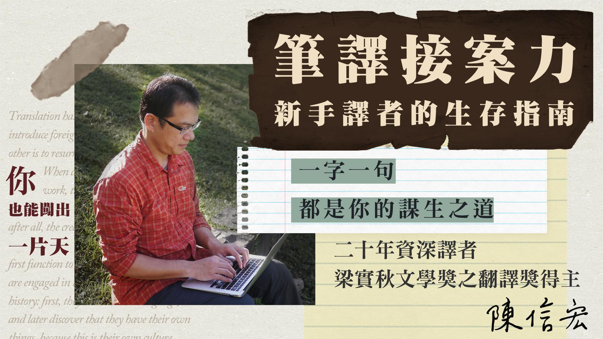 Comma - 筆譯接案力:新手譯者的生存指南
