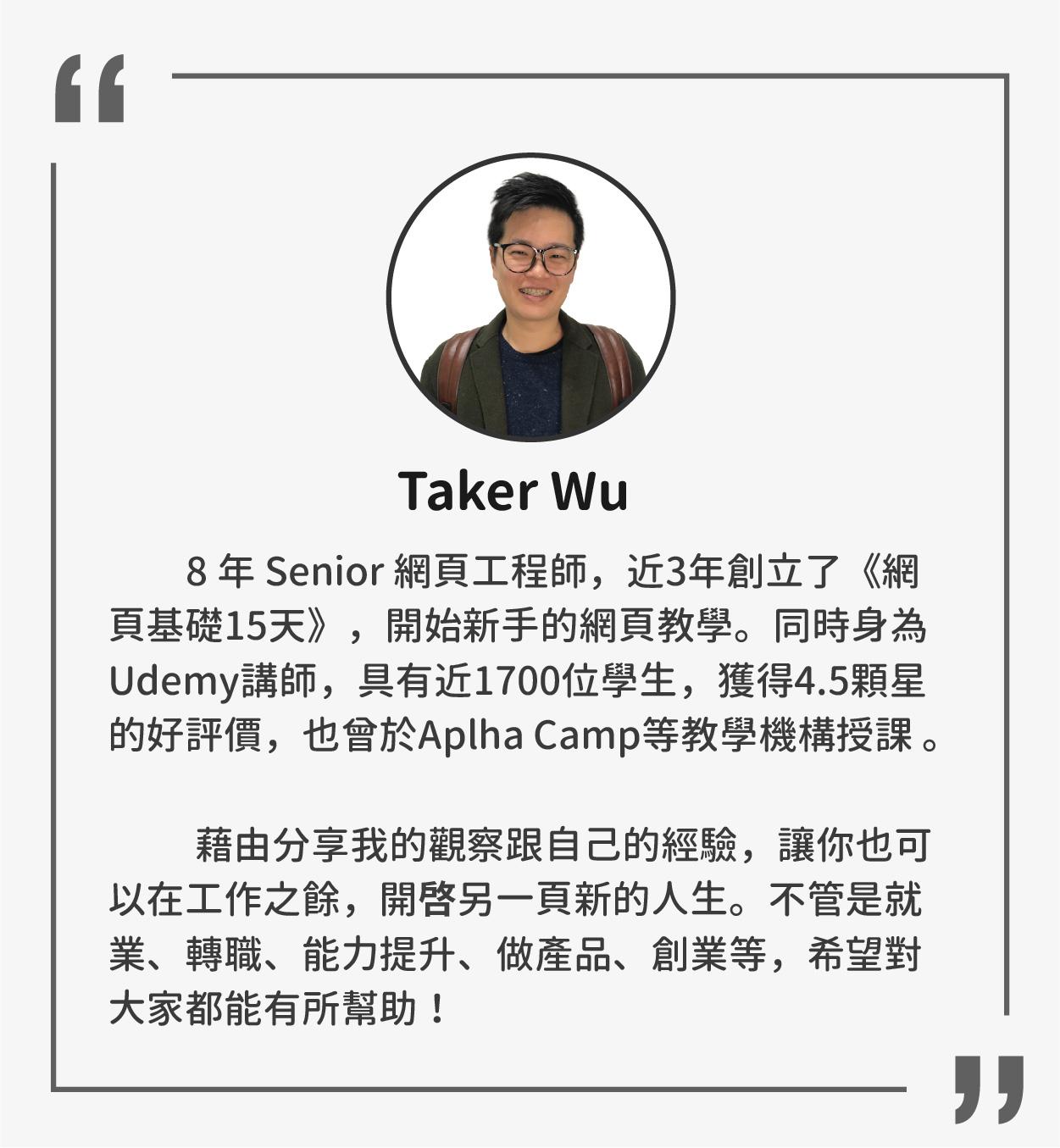 taker 程式設計