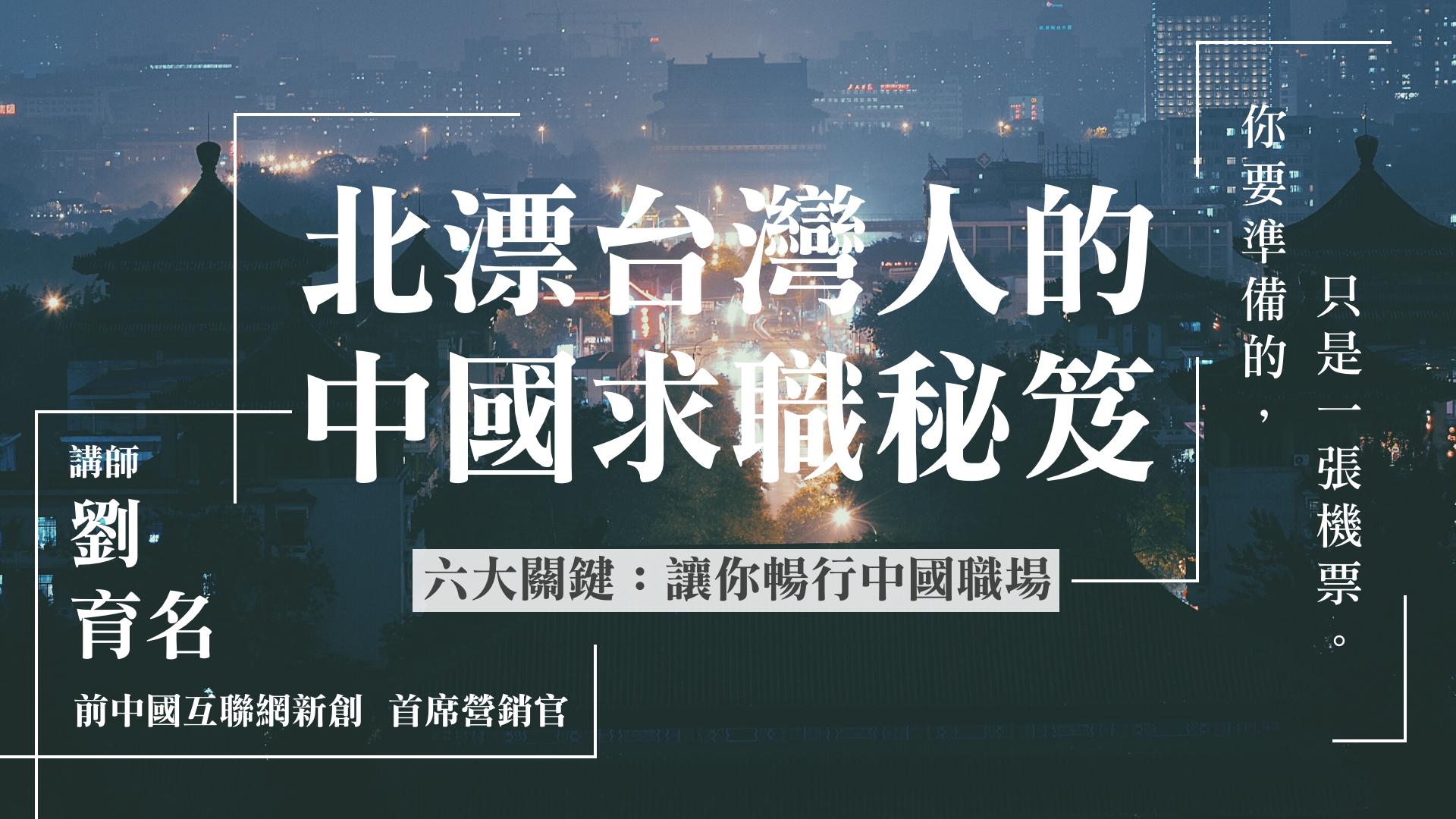 Comma - 北漂台灣人的中國求職秘笈