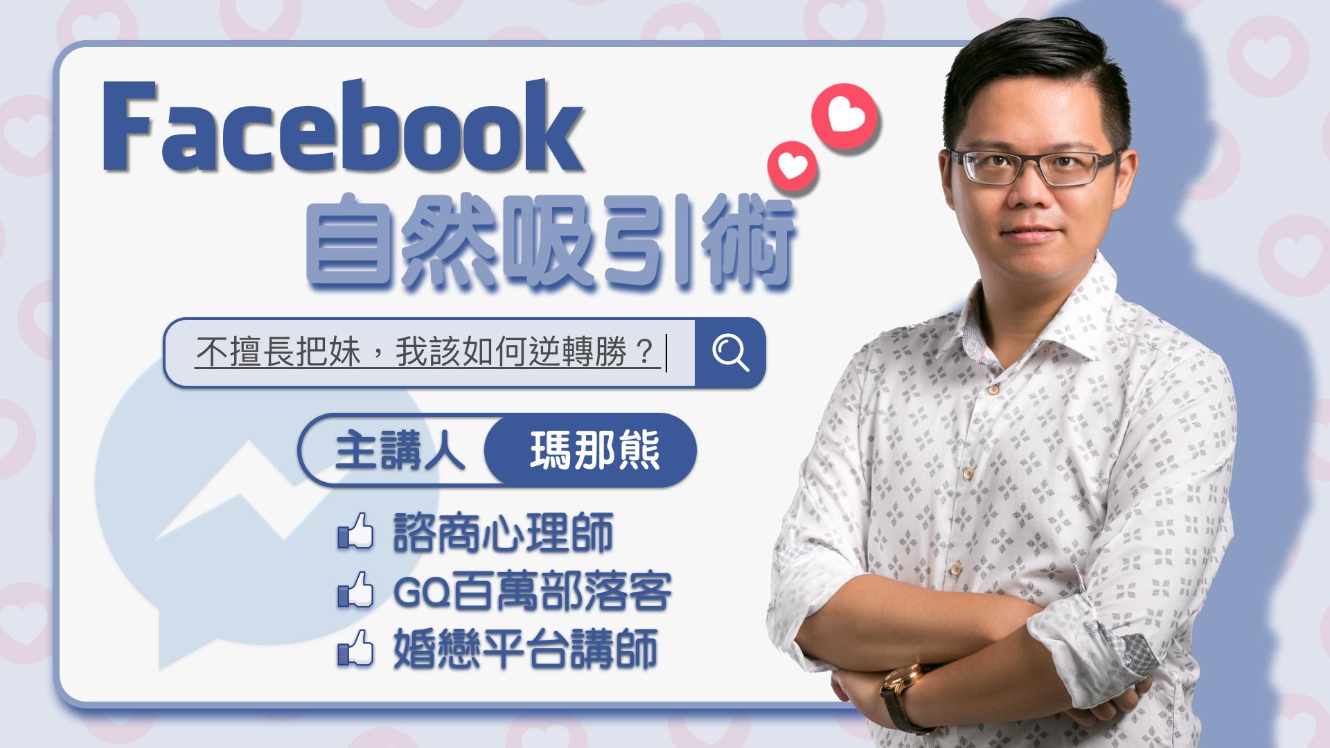 Comma-Facebook自然吸引術