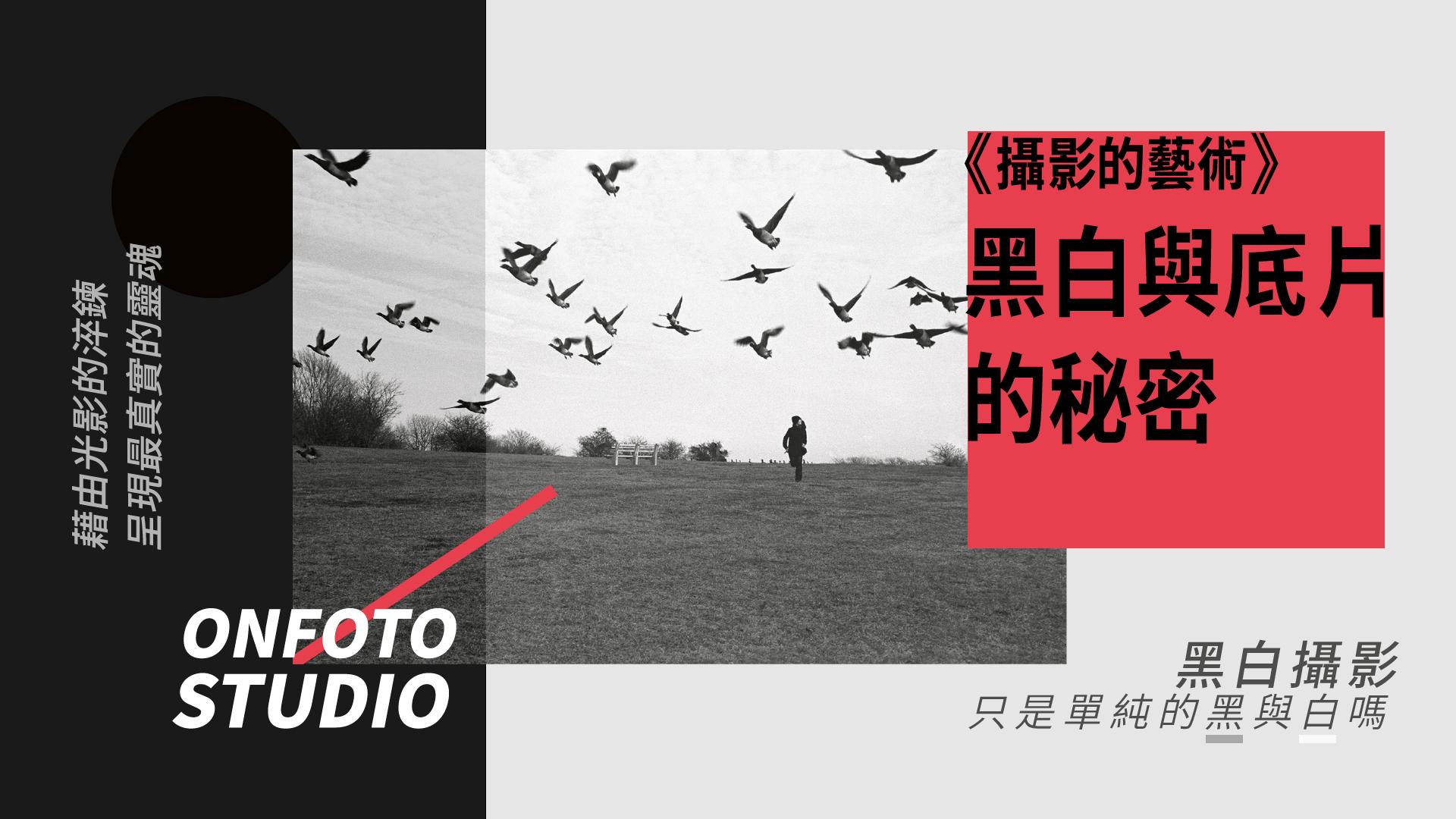 Comma-攝影的藝術:黑白與底片的秘密