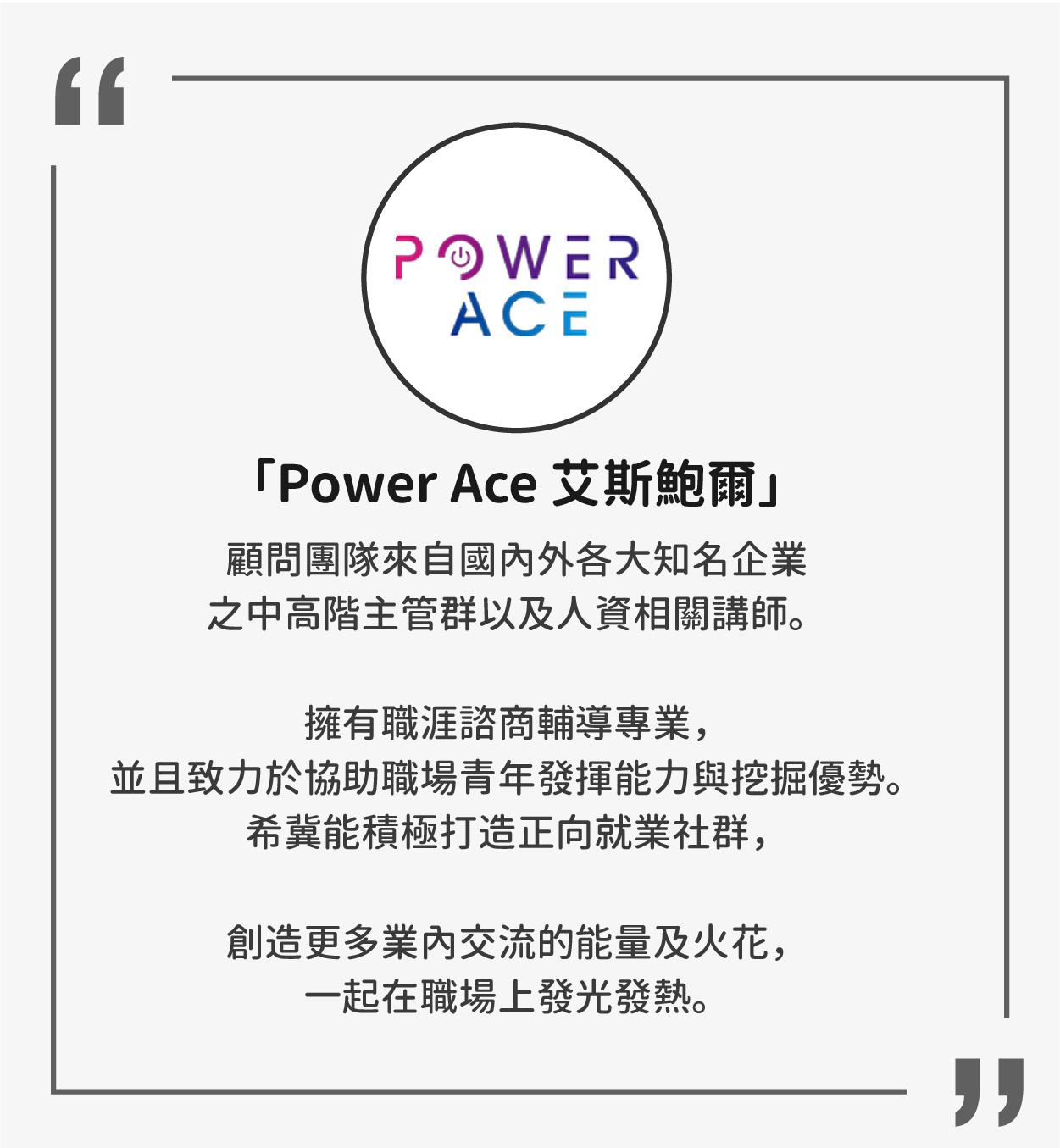 POWERACE 履歷