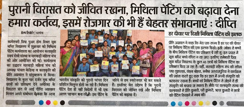 November 18, 2017 - Dainik Bhaskar, Darbhanga, Bihar   A regional newspaper, Dainik Bhaskar covered our event - 2 hour Free Art Workshop for Deaf and Mute kids.