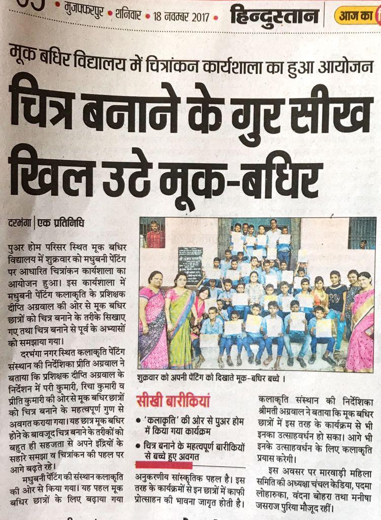 November 18, 2017 - Hindustan, Darbhanga, Bihar   A regional newspaper, Hindustan covered our event - 2 hour Free Art Workshop for Deaf and Mute kids.