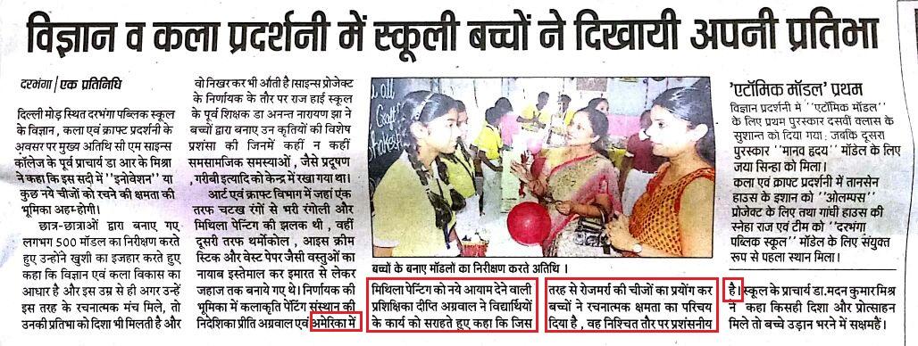 November 21, 2017 - Hindustan, Darbhanga, Bihar   A regional newspaper covered an Art and Craft Show in a local school, Darbhanga Public School where DeeptiDesigns creative head, Deepti Agrawal Mittal and Kalakriti head Priti Agrawal were invited as judges,