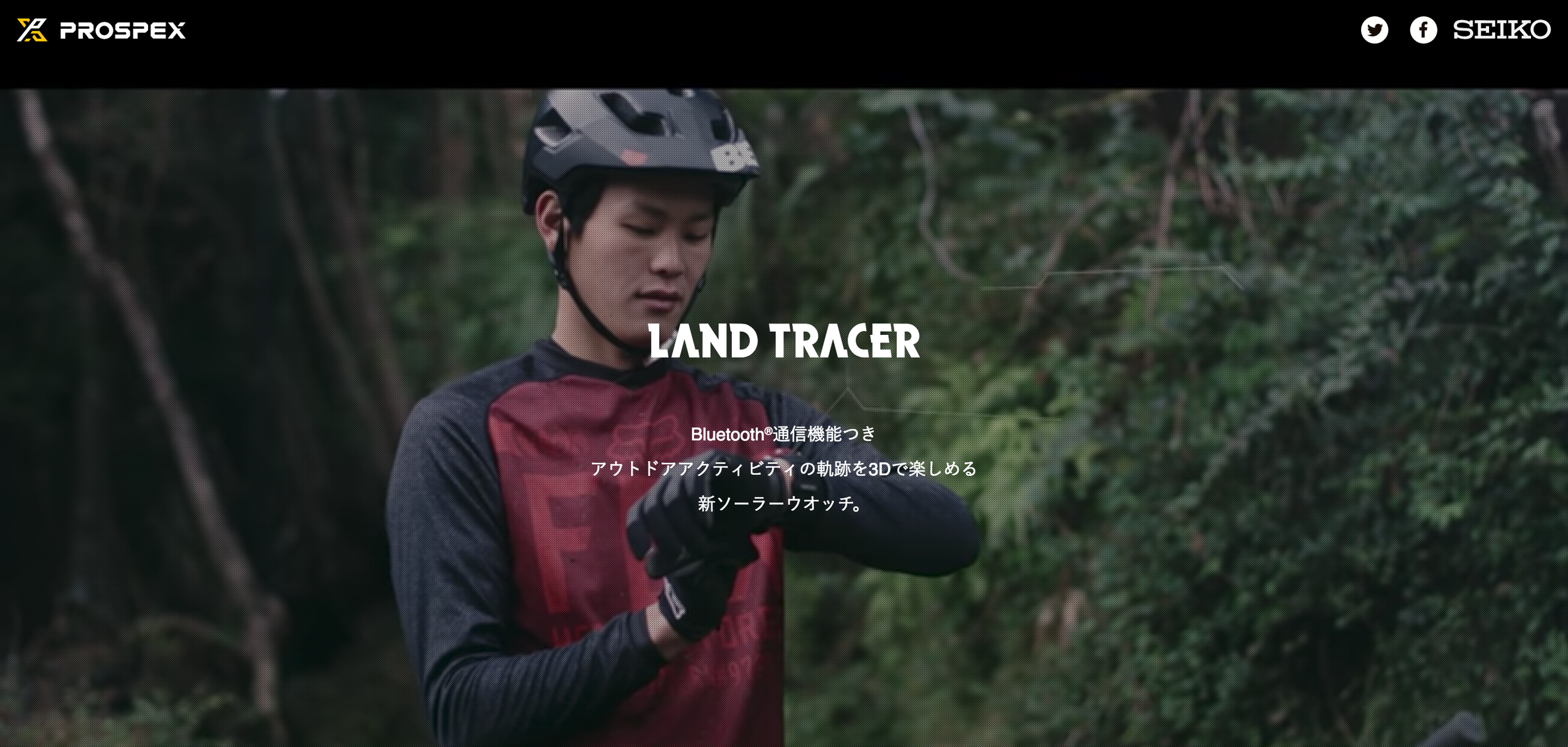 SEIKO - LAND TRACER   https://www.seiko-watch.co.jp/prospex/land/landtracer/special/