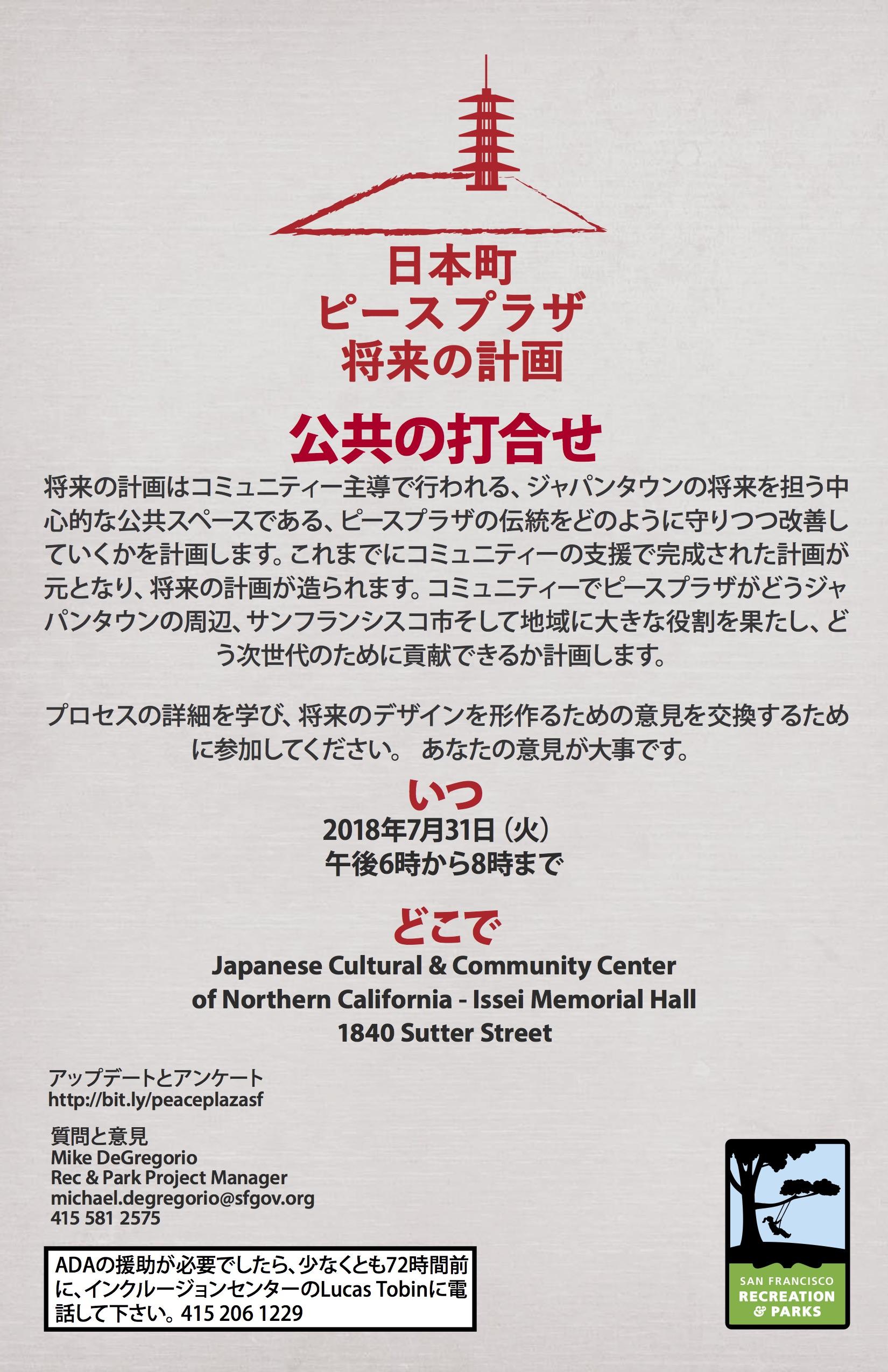 Community Meeting nihongo.jpg