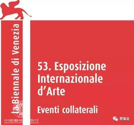 ▲ 53界威尼斯双年展标志