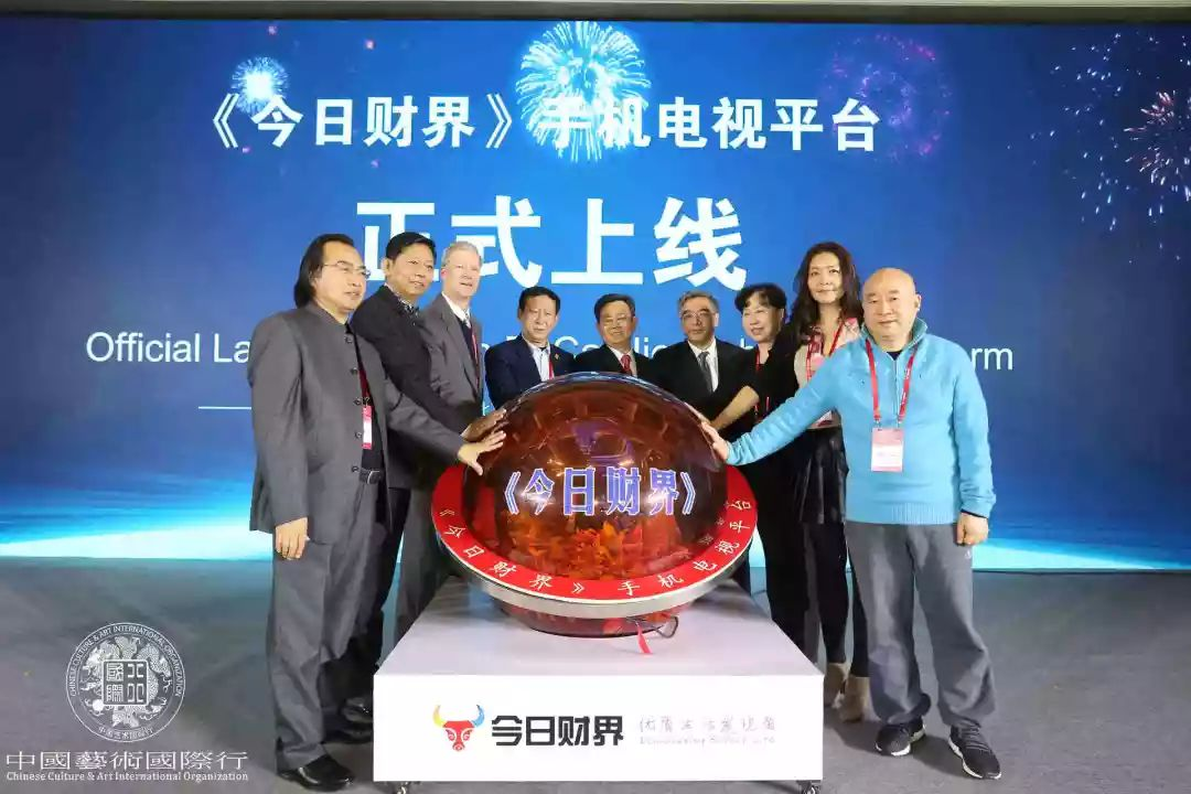 """Jin Ri Cai Jie"" Mobile TV Platform Opening Ceremony"