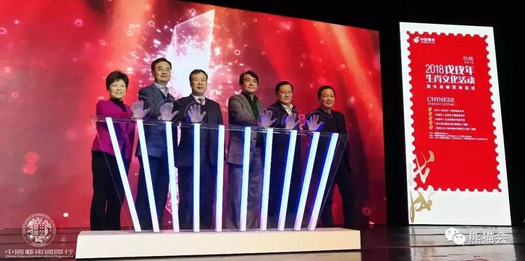 ▲ 2018年《戊戌年》生肖文化活动开幕