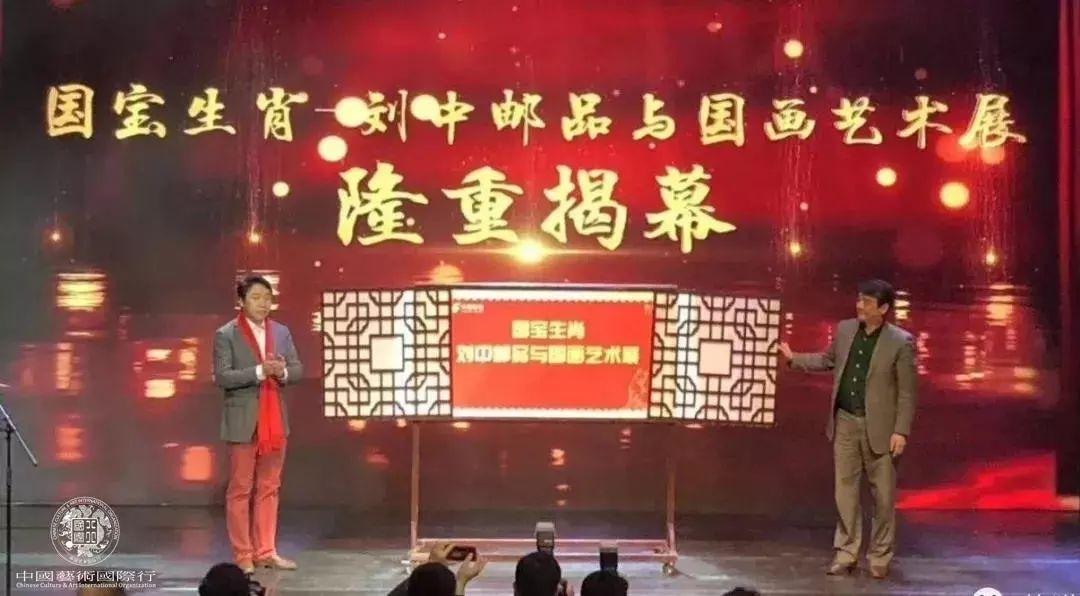 ▲ 中国邮政传媒有限公司总经理李陕川与刘中共同为展览揭幕
