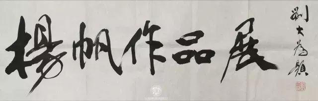 中国美术家协会主席刘大为亲笔题字