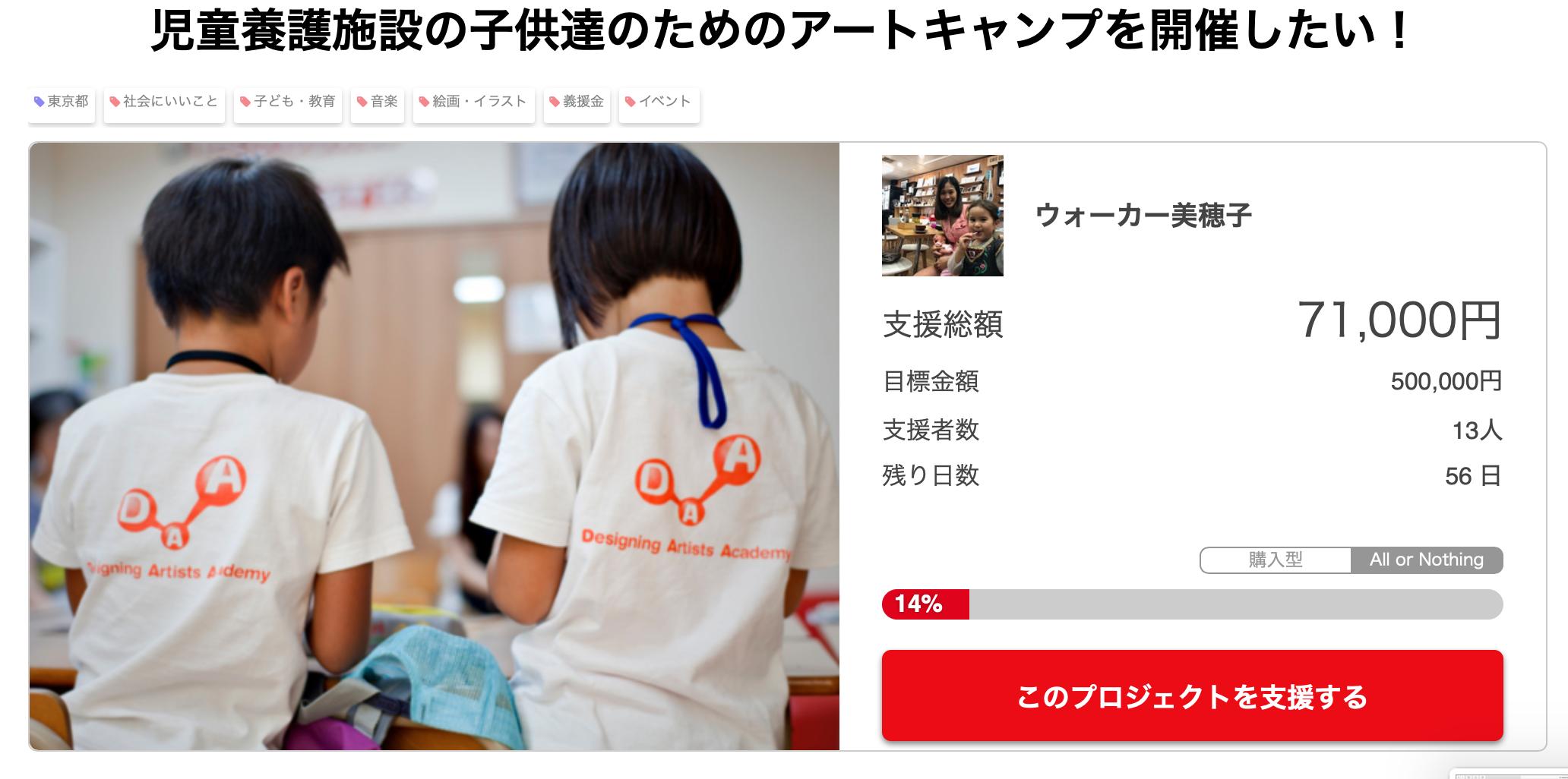 7月10日までに500,000円の支援金額を達成する必要があるため、どんなに小さな金額でも助かります!宜しくお願いします。