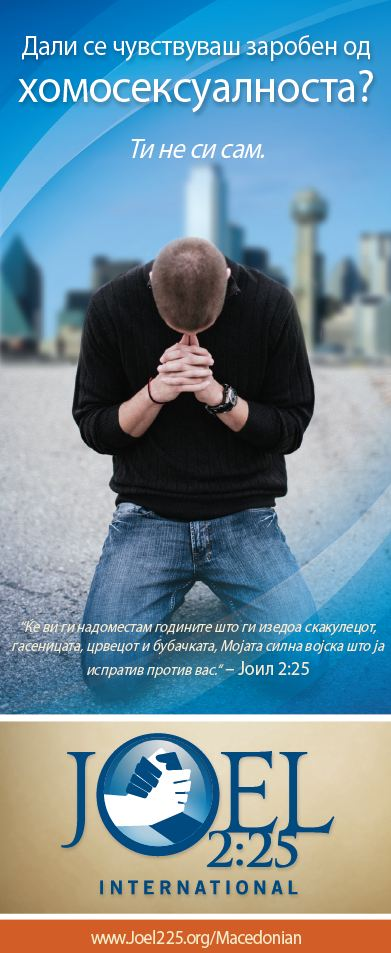 macedonian-brochure pic.jpg