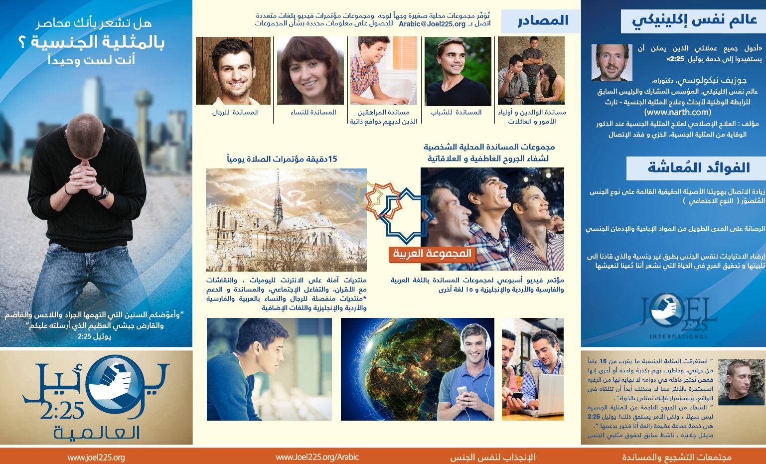 arabic-brochure-pic.jpg