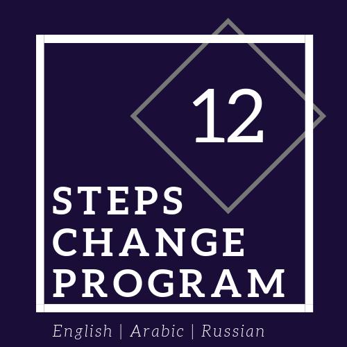 steps change program.png