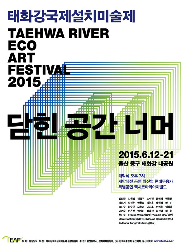 taehwa201501.jpg