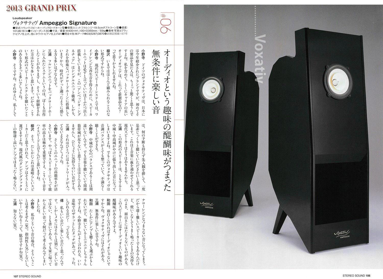 voxativ-ampeggio-signature-2013-japan-grand-prix.jpg