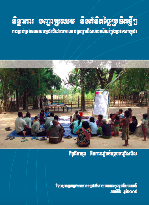 Emerging trends-challenges-and-innovations-Khmer-2009