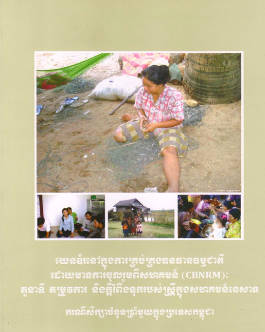 Gender implications in CBNRM - the roles+needs+aspriations of women in community fisheries (Khmer version 2008)