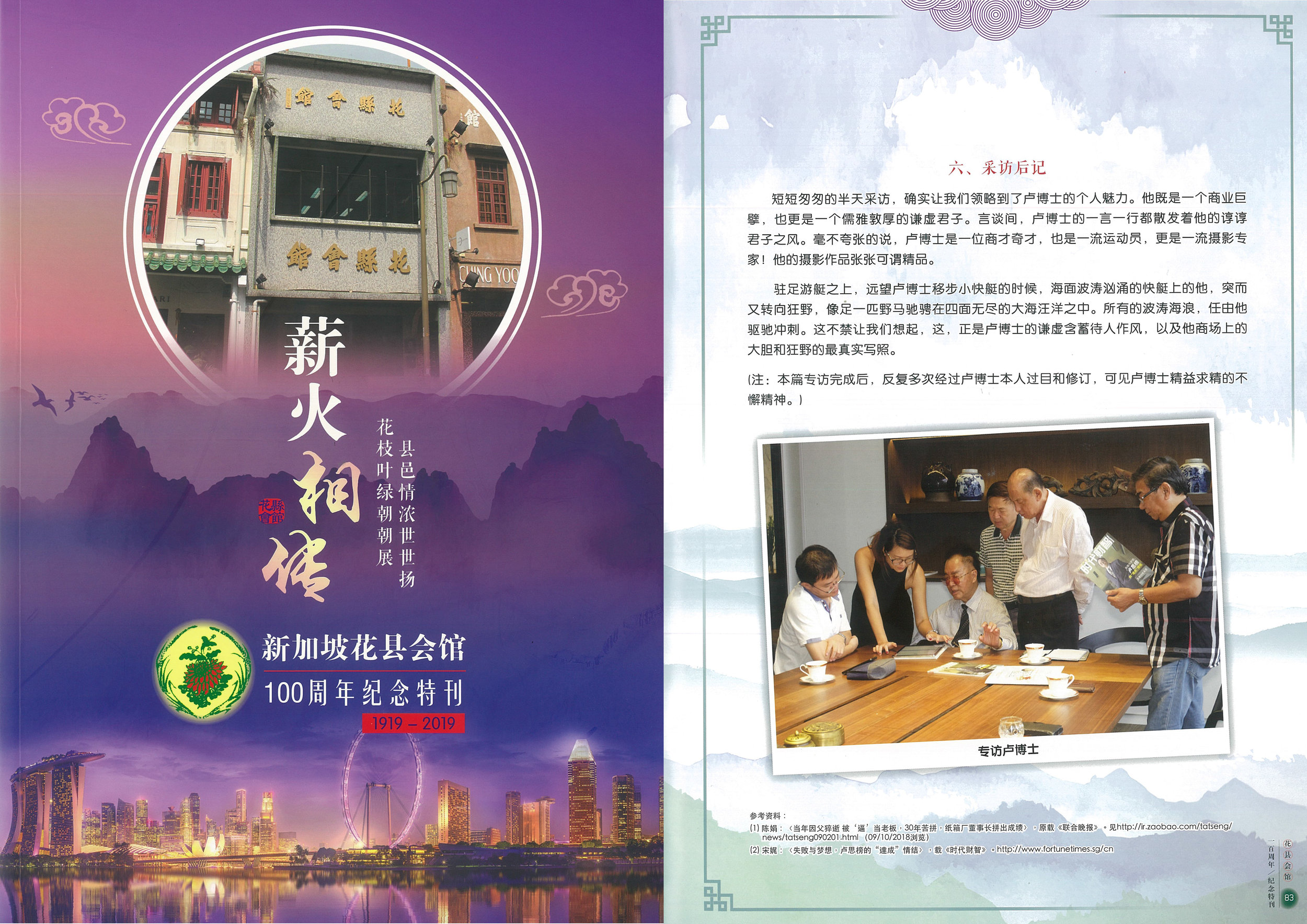 Happy 100th Birthday to  Fa Yun Wui Kwun 花县会馆 ! Our client for One Tat Seng-  Dr Low See Pong  is a member of Fa Yun Wui Kwun since the 1970s. In this 100 anniversary special edition, it showcases Dr Low's inspirational business endeavours and his recently completed seven-storey industrial building 'One Tat Seng'. We are humbled to be part of his life long journey in this completion of  One Tat Seng .