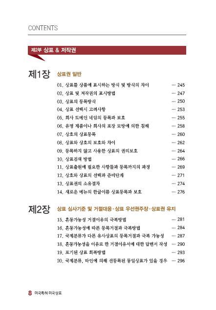 Second Edition - 8.JPG