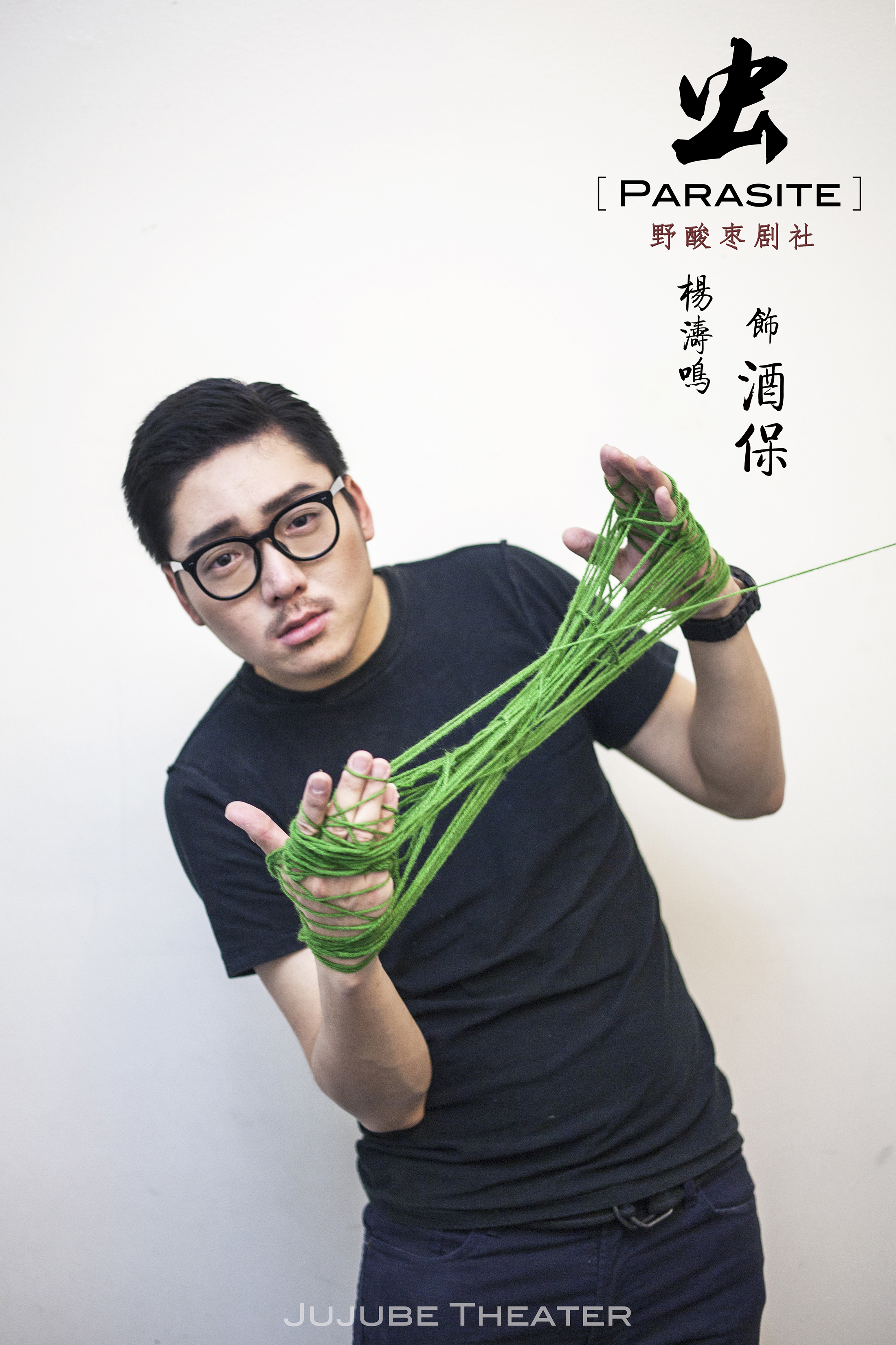 'Parasite' Cast Poster