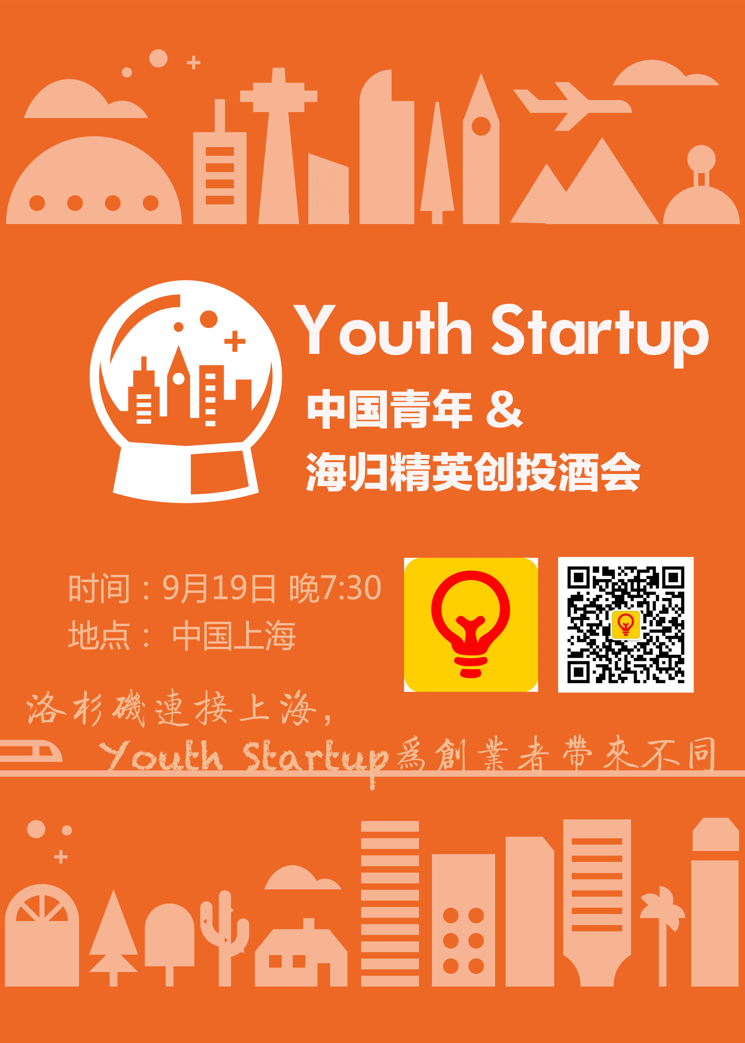 'Youth Startup' Reception