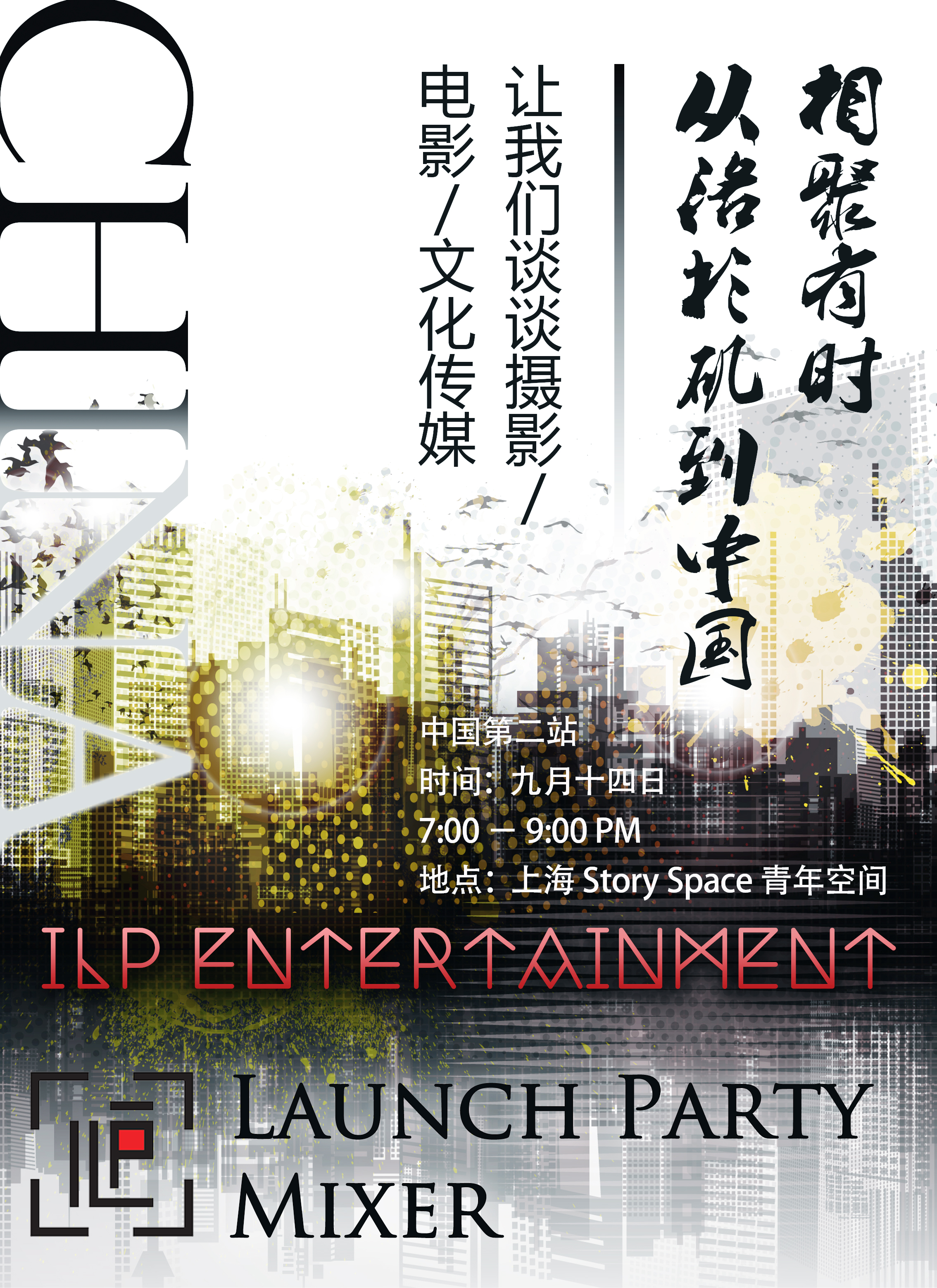 ILP Launch Party Mixer in Shanghai Poster