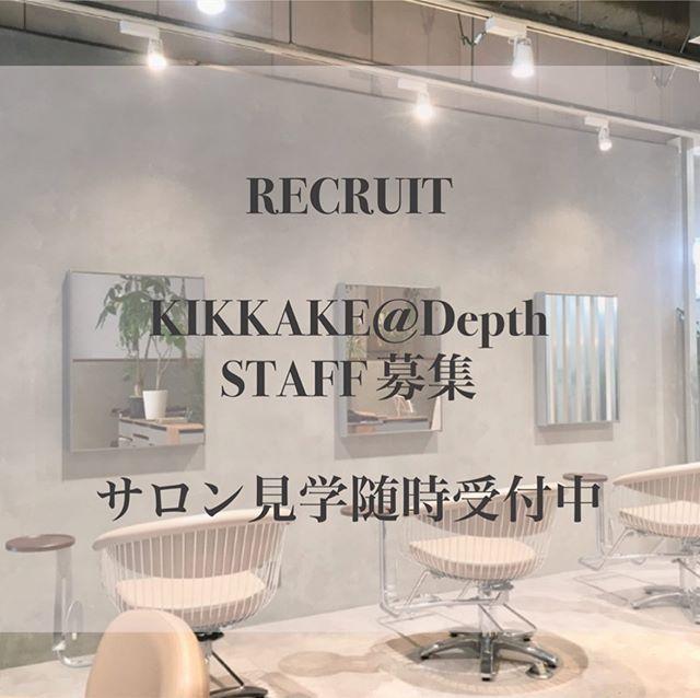 KIKKAKE@Depthでは、在籍スタッフのスタイリストデビューに伴い、新しく一緒に働いて頂けるスタッフを募集しております。  アシスタント求人 ・中途採用(歴問わず)  サロン見学随時受付中。 お気軽にお問い合わせください✂︎  [勤務地]  KIKKAKE@Depth  [営業時間] 13:00~21:30 [土日祝日] 11:30~20:30 [ワークスタイル] 正社員 [休日休暇] 週休二日・夏季休暇(8連休)・冬季休暇 [待遇・福利厚生] 社会保険完備 交通費規定支給(¥15,000迄)役職手当・技術手当