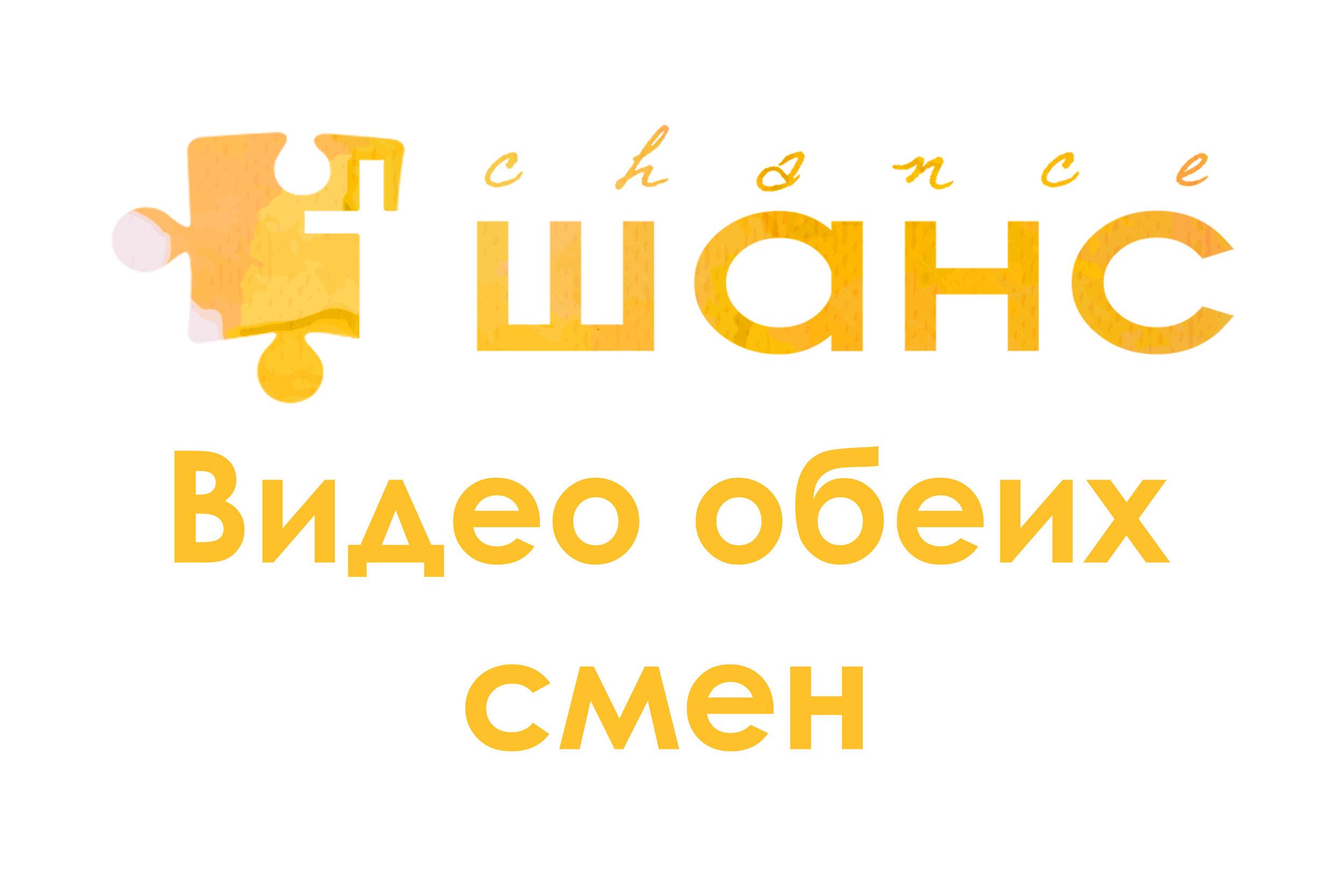 Chance Coming Soon russian.jpg